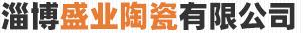 烧结砖,烧结砖厂家价格-淄博盛业陶瓷有限公司